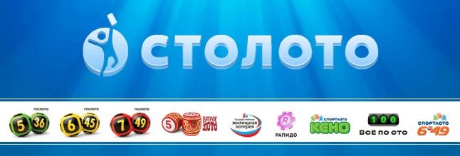 stoloto.ru