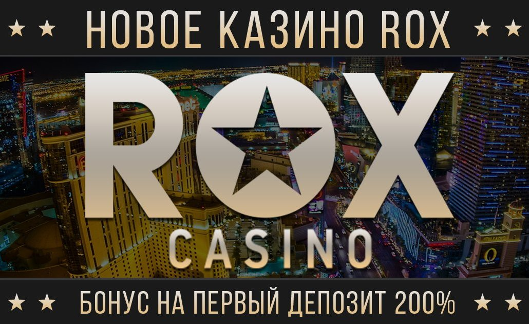 Клуб Rox Casino